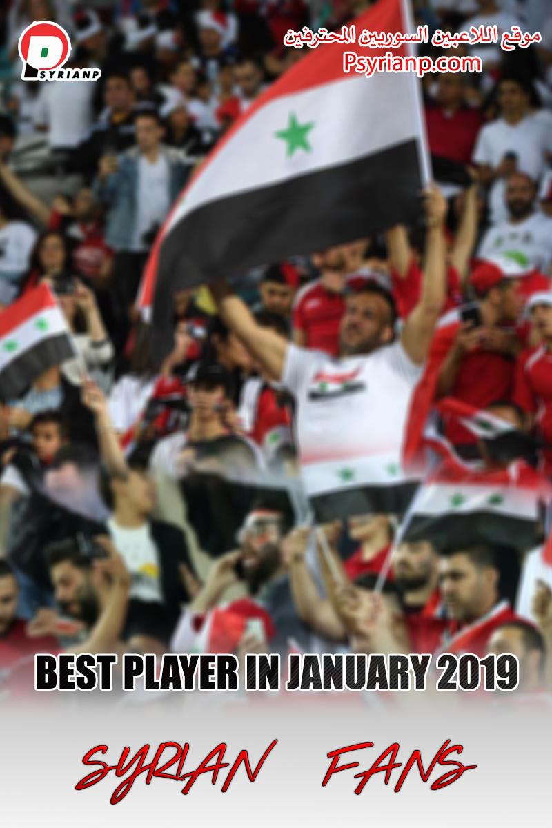 الجماهير السورية