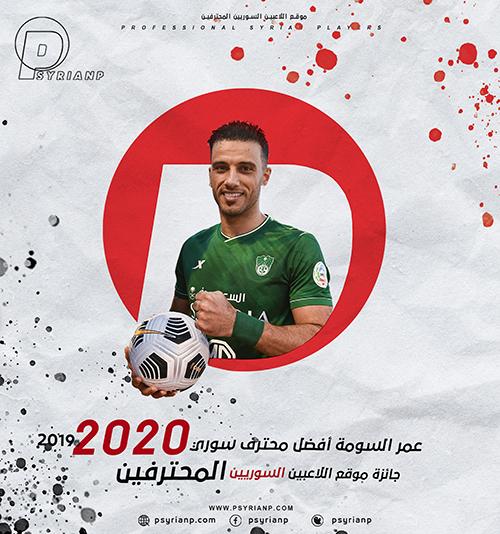 أفضل محترف سوري 2020/2019